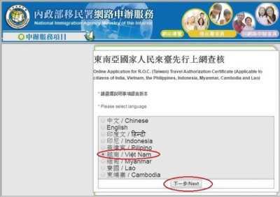 Làm Visa Đi Đài Loan, Visa Đài Loan Online