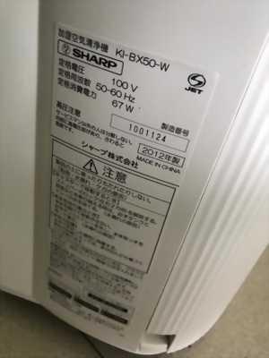 Edit Máy lọc không khí nội địa Nhật Sharp KI-BX50