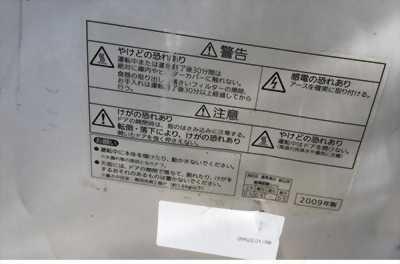 Máy rửa chén nội địa PANASONIC NP-TM2 date 2009