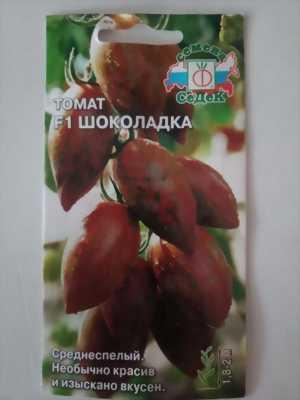 Hạt giống cà chua socola siêu ngọt nhập khẩu