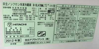 Tủ lạnh nội địa HITACHI R-SL47BML HÚT CHÂN KHÔNG