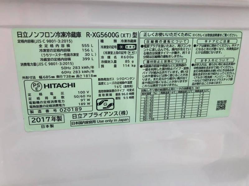 Tủ lạnh Hitachi R-XG5600G  Date 2017 - hút chân không