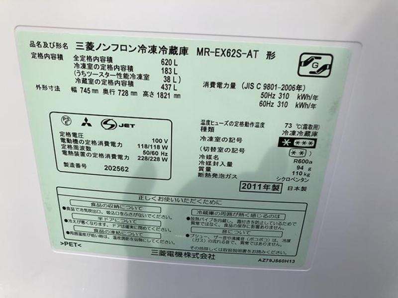 Tủ lạnh cũ MITSUBISHI MR-EX62S 620L date 2011 màu vân đá